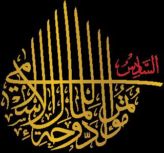 مؤتمر الدوحة السادس للمال الإسلامي